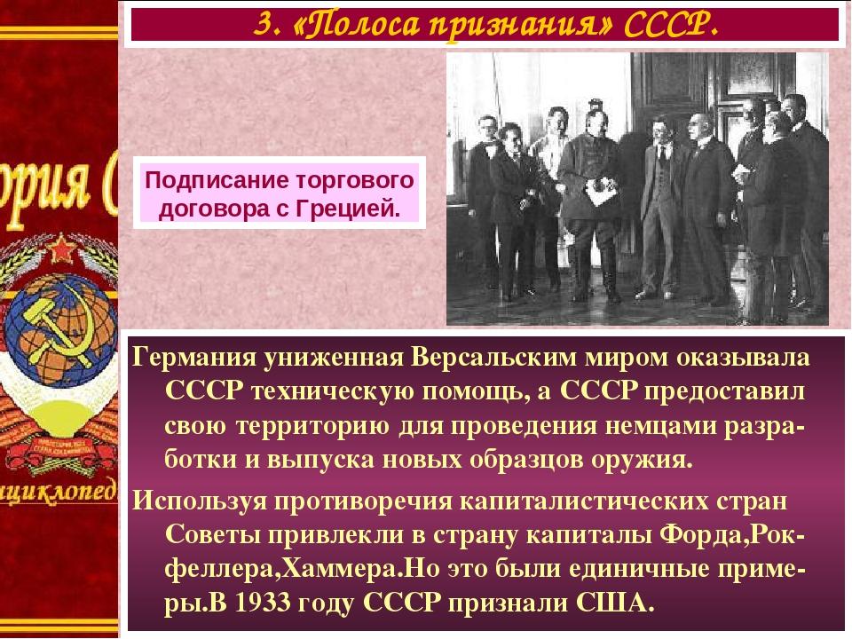 Германия униженная Версальским миром оказывала СССР техническую помощь, а СССР предоставил свою территорию для проведения немцами разра-ботки и вып...