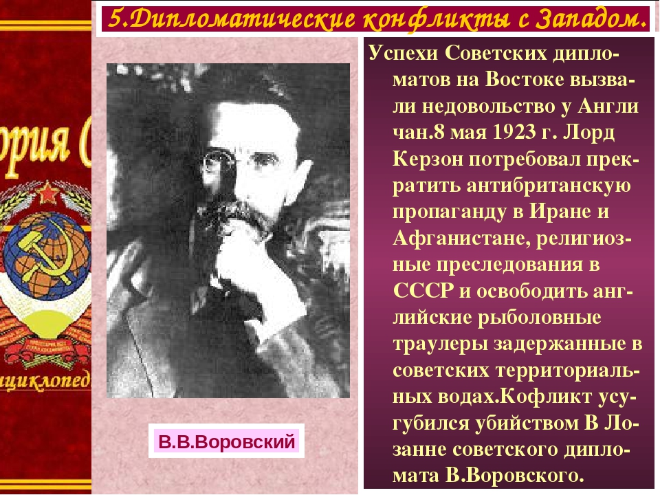 Успехи Советских дипло-матов на Востоке вызва-ли недовольство у Англи чан.8 мая 1923 г. Лорд Керзон потребовал прек-ратить антибританскую пропаганд...