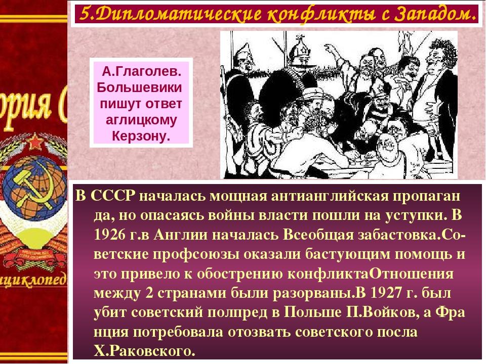 В СССР началась мощная антианглийская пропаган да, но опасаясь войны власти пошли на уступки. В 1926 г.в Англии началась Всеобщая забастовка.Со-вет...