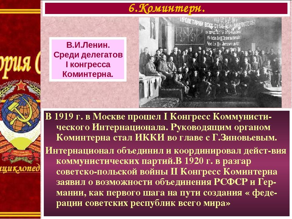 В 1919 г. в Москве прошел I Конгресс Коммунисти-ческого Интернационала. Руководящим органом Коминтерна стал ИККИ во главе с Г.Зиновьевым. Интернаци...