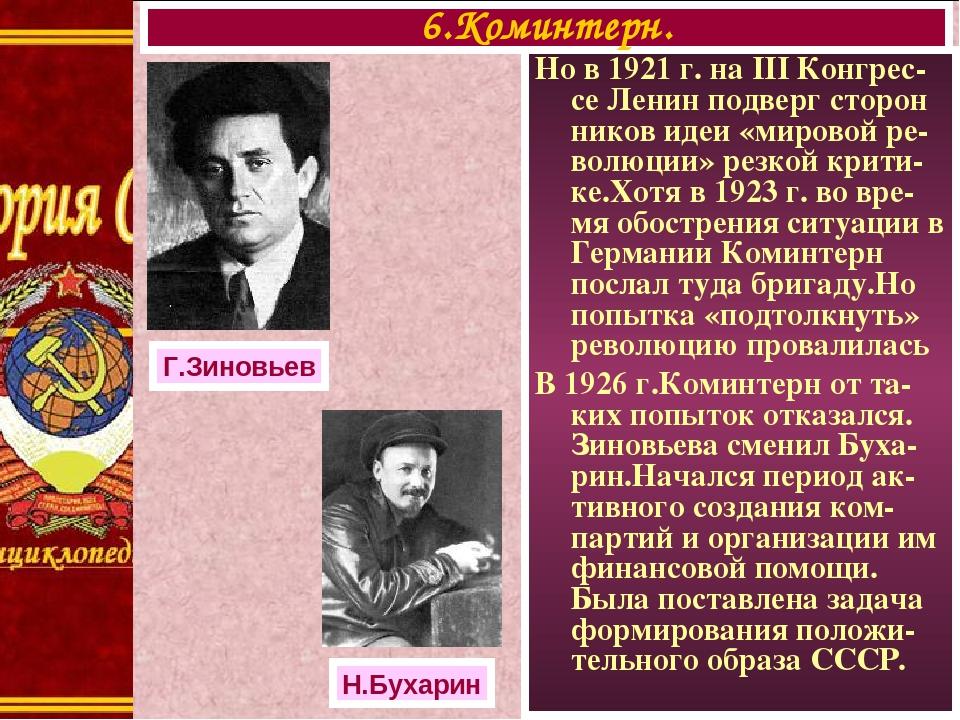 Но в 1921 г. на III Конгрес-се Ленин подверг сторон ников идеи «мировой ре-волюции» резкой крити-ке.Хотя в 1923 г. во вре-мя обострения ситуации в ...