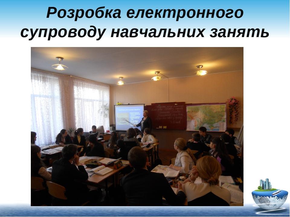 Розробка електронного супроводу навчальних занять