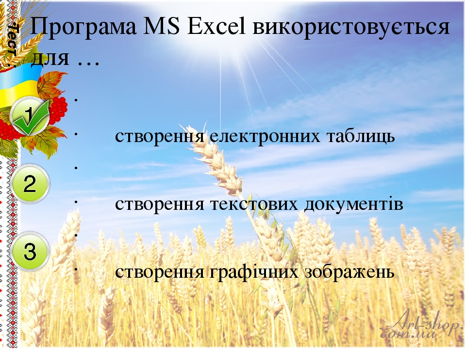 Програма MS Excel використовується для … створення електронних таблиць створення текстових документів створення графічних зображень Тест: