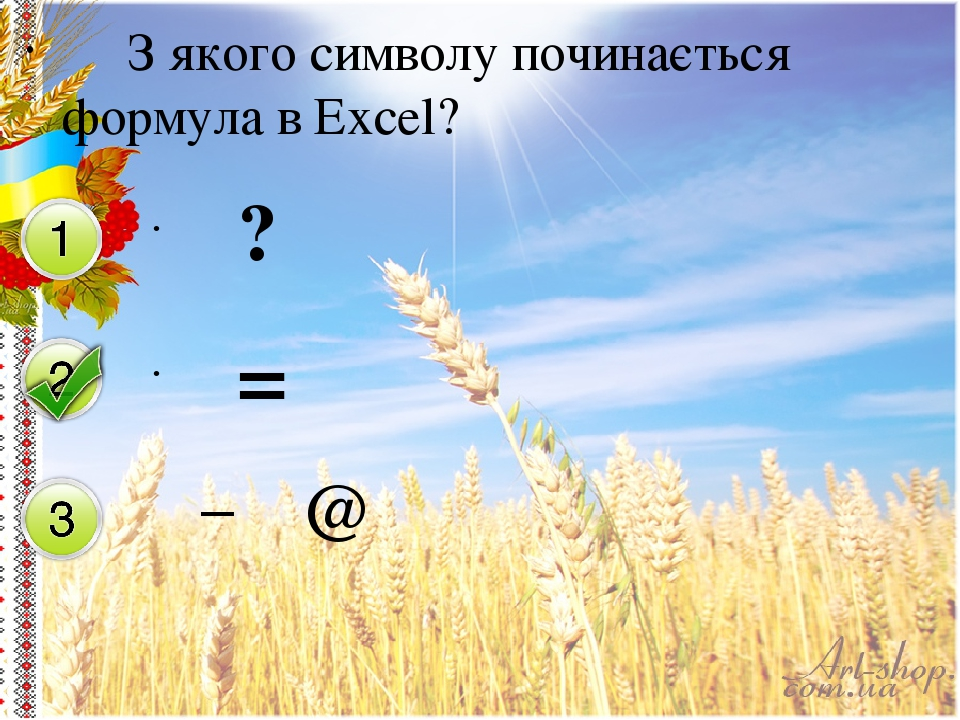 З якого символу починається формула в Excel? ? = @