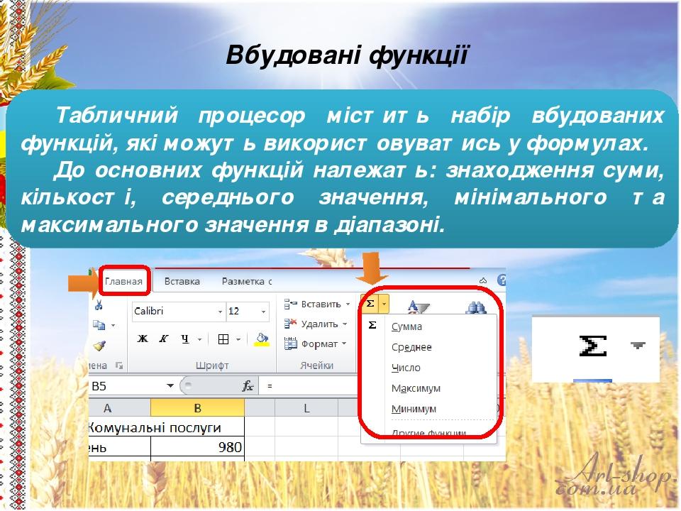 Вбудовані функції Табличний процесор містить набір вбудованих функцій, які можуть використовуватись у формулах. До основних функцій належать: знахо...