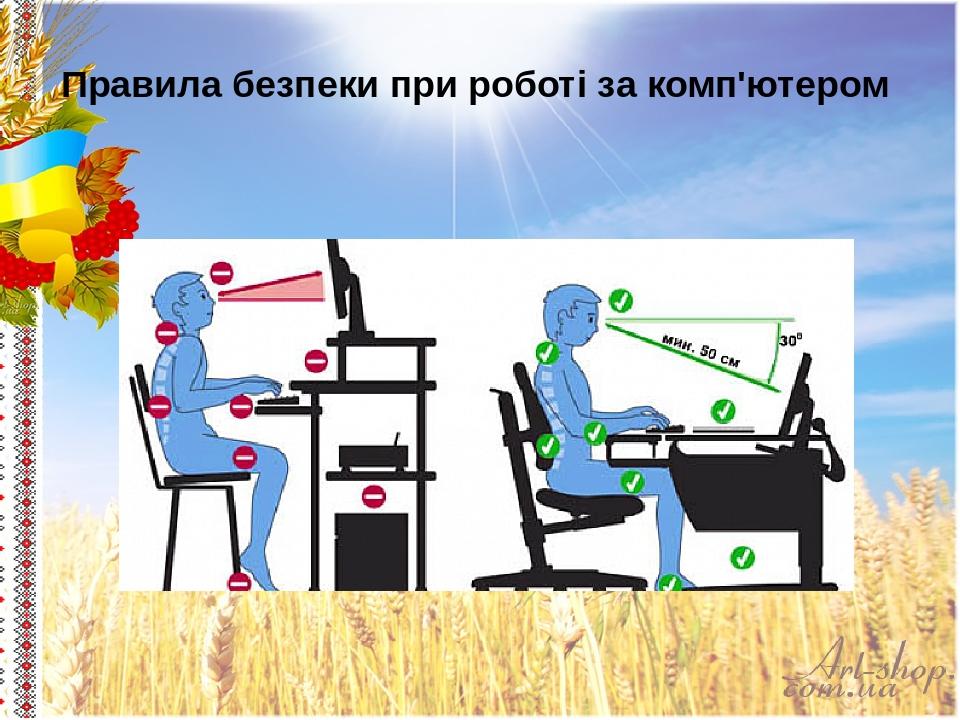 Правила безпеки при роботі за комп'ютером