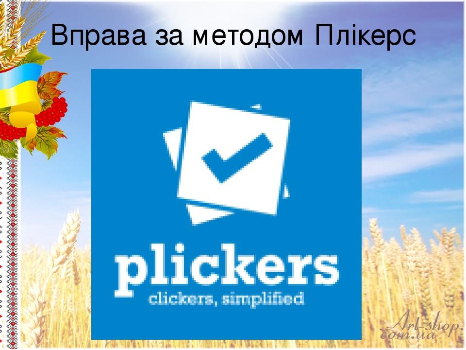 Вправа за методом Плікерс