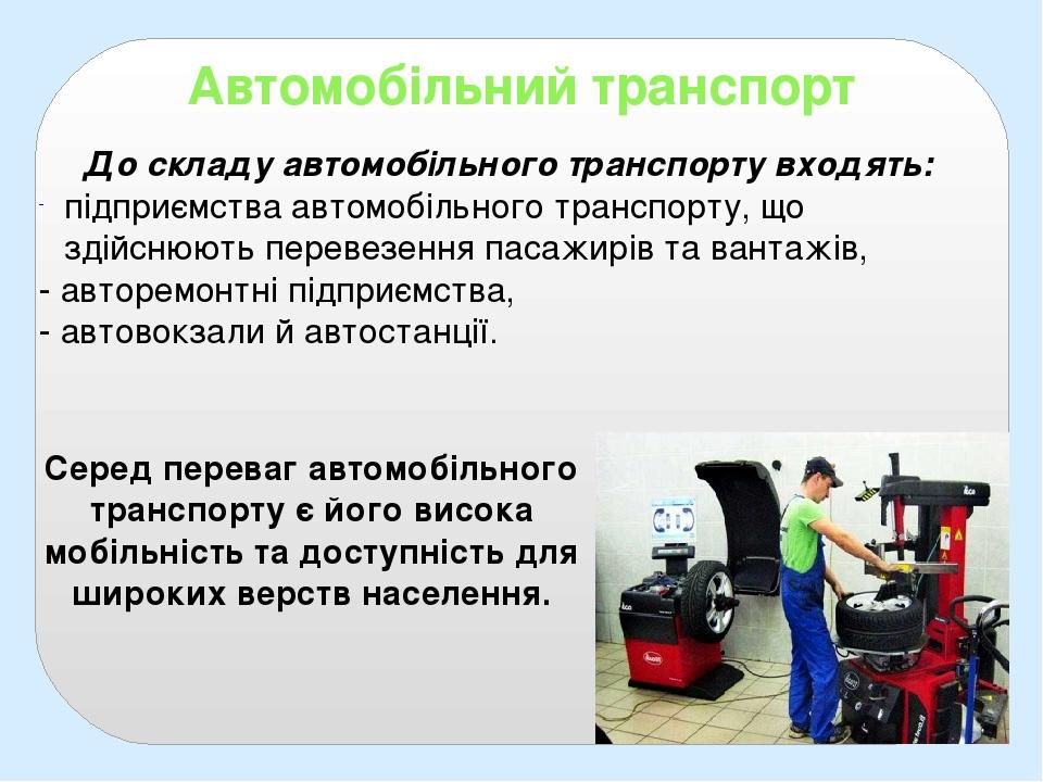 Автомобільний транспорт До складу автомобільного транспорту входять: підприємства автомобільного транспорту, що здійснюють перевезення пасажирів та...