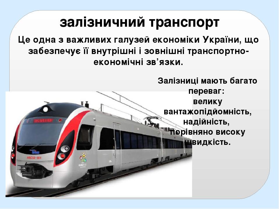 залізничний транспорт Це одна з важливих галузей економіки України, що забезпечує її внутрішні і зовнішні транспортно-економічні зв'язки. Залізниці...