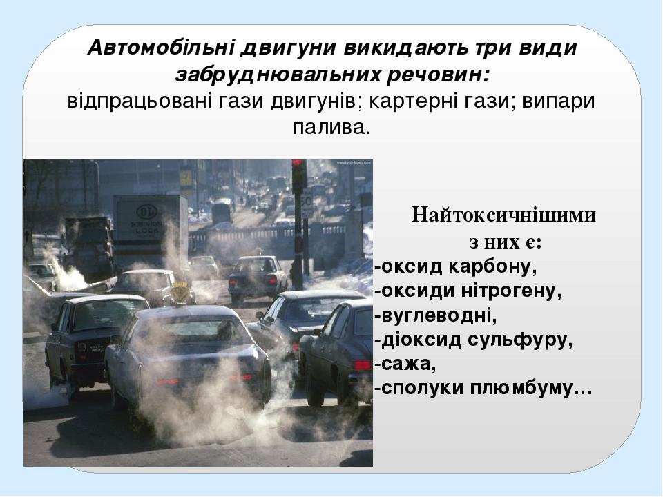 Автомобільні двигуни викидають три види забруднювальних речовин: відпрацьовані гази двигунів; картерні гази; випари палива. Найтоксичнішими з них є...