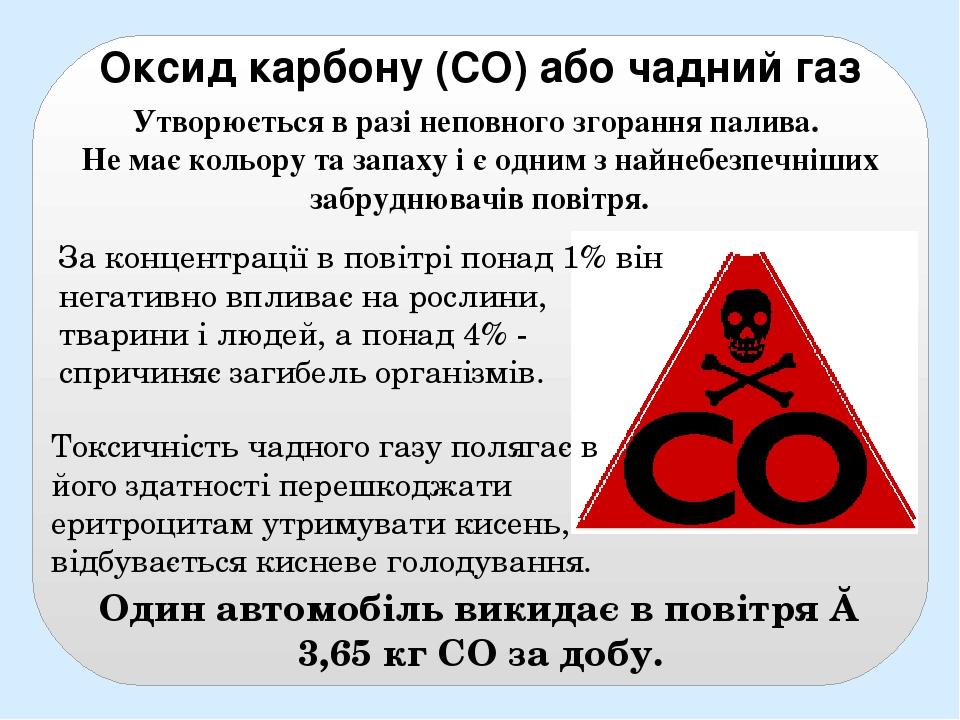Оксид карбону (СО) або чадний газ Утворюється в разі неповного згорання палива. Не має кольору та запаху і є одним з найнебезпечніших забруднювачів...
