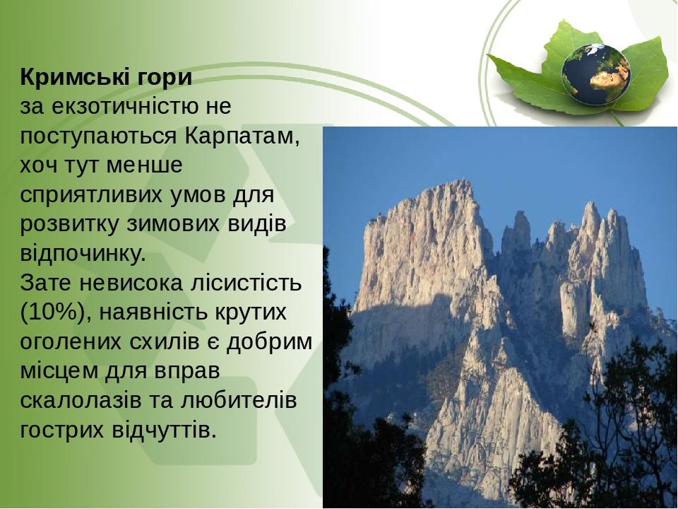 Кримські гори за екзотичністю не поступаються Карпатам, хоч тут менше сприятливих умов для розвитку зимових видів відпочинку. Зате невисока лісисті...