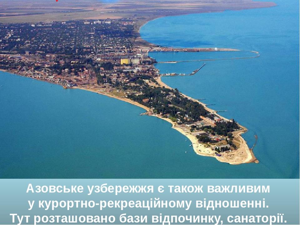 Азовське узбережжя є також важливим у курортно-рекреаційному відношенні. Тут розташовано бази відпочинку, санаторії.