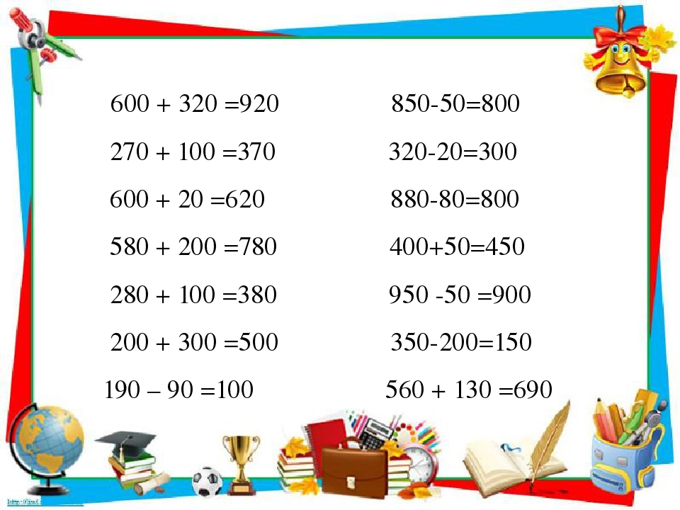 600 + 320 =920 850-50=800 270 + 100 =370 320-20=300 600 + 20 =620 880-80=800 580 + 200 =780 400+50=450 280 + 100 =380 950 -50 =900 200 + 300 =500 3...