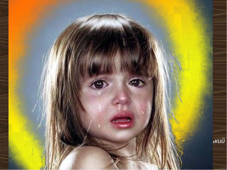 П'ятикласниця Людмила вранці мамі заявила: — Все! До школи я — не йду! Я не стерплю цю біду. Щастя скінчено моє: Адже в Рити джинси є! І тепер зі м...
