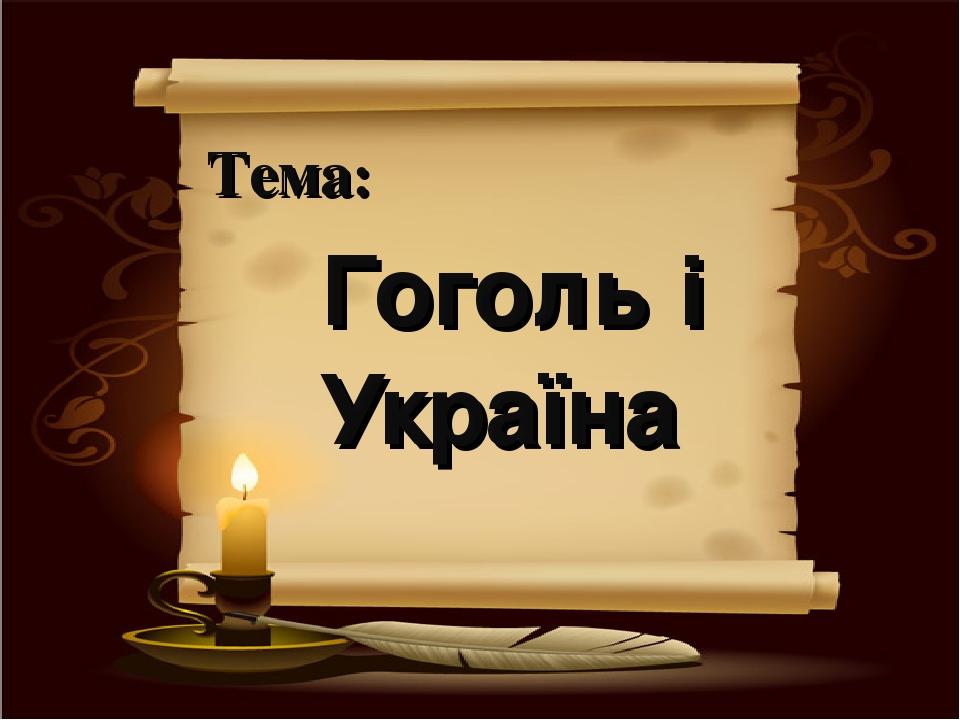 Тема: Гоголь і Україна