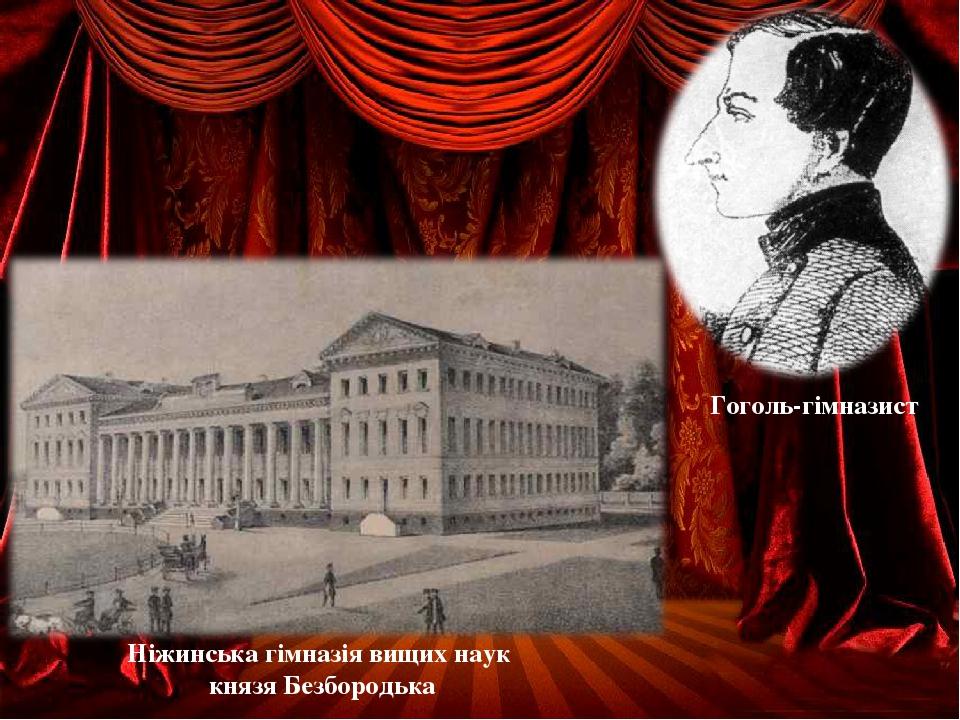 Ніжинська гімназія вищих наук князя Безбородька Гоголь-гімназист