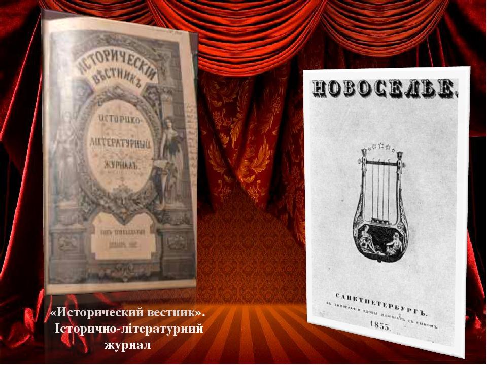 «Исторический вестник». Історично-літературний журнал