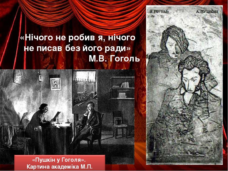 «Нічого не робив я, нічого не писав без його ради» М.В. Гоголь