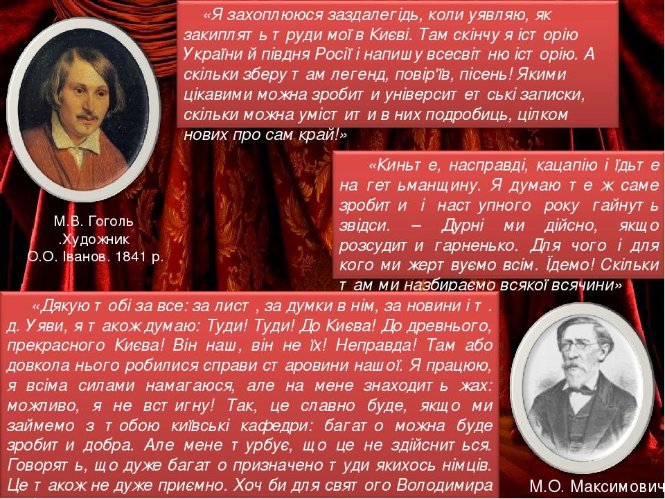 М.О. Максимович М.В. Гоголь .Художник О.О. Іванов. 1841 р.