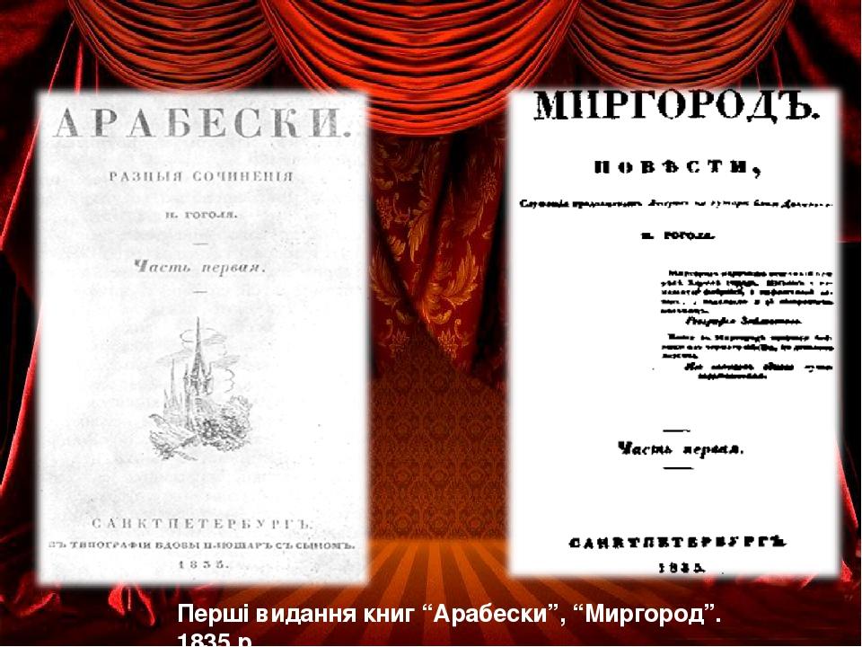 """Перші видання книг """"Арабески"""", """"Миргород"""". 1835 р."""