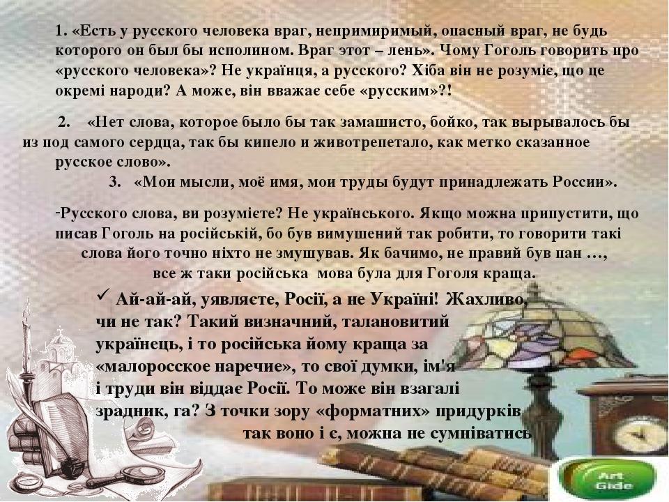 1. «Есть у русского человека враг, непримиримый, опасный враг, не будь которого он был бы исполином. Враг этот – лень». Чому Гоголь говорить про «р...