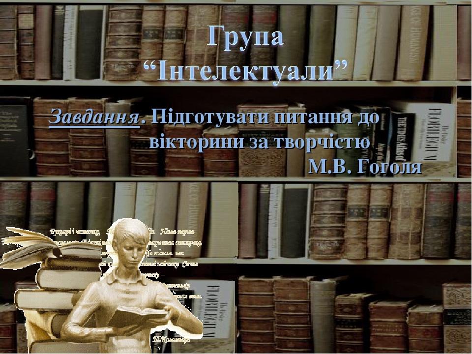 Завдання. Підготувати питання до вікторини за творчістю М.В. Гоголя