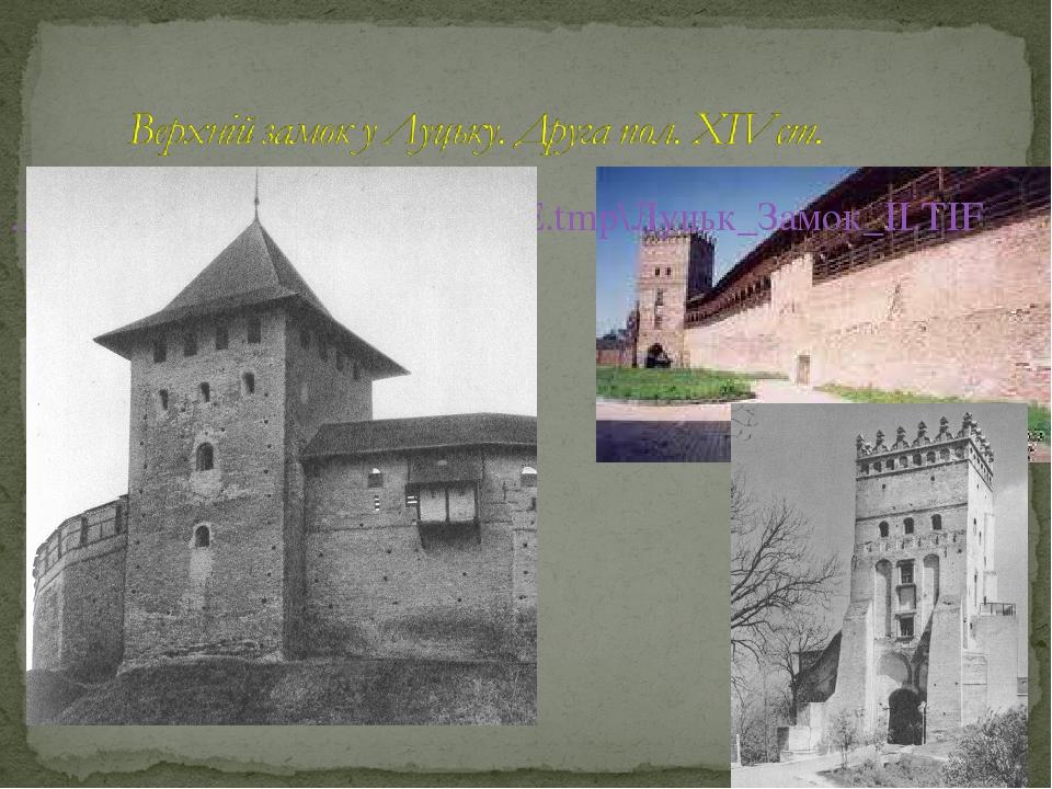 ..\Local Settings\Temp\7zE244E.tmp\Луцьк_Замок_ІІ.TIF