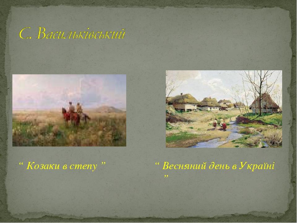 """"""" Козаки в степу """" """" Весняний день в Україні """""""