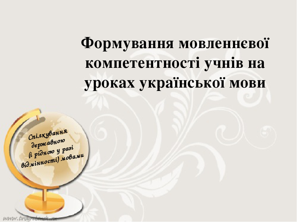 Спілкування державною (і рідною у разі відмінності) мовами Формування мовленнєвої компетентності учнів на уроках української мови