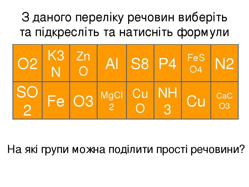 З даного переліку речовин виберіть та підкресліть та натисніть формули простих речовин 1 2 3 4 5 6 7 8 О2 Fe О3 Al Cu S8 P4 N2 SO2 K3N ZnO MgCl2 Cu...