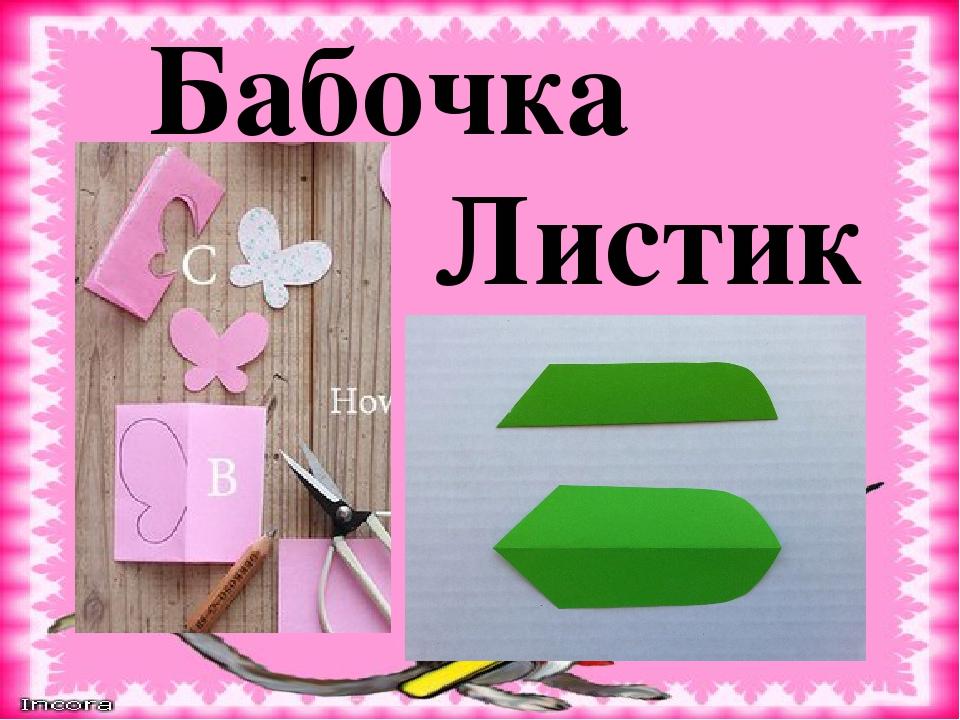 Бабочка Листик