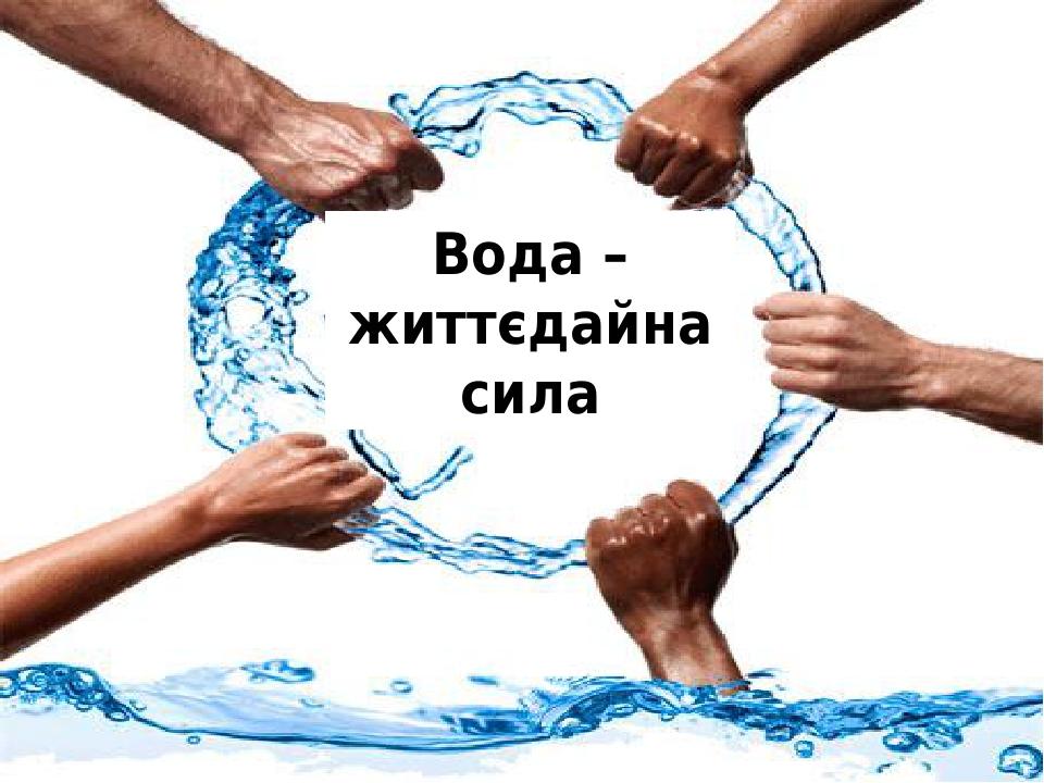 Вода – життєдайна сила