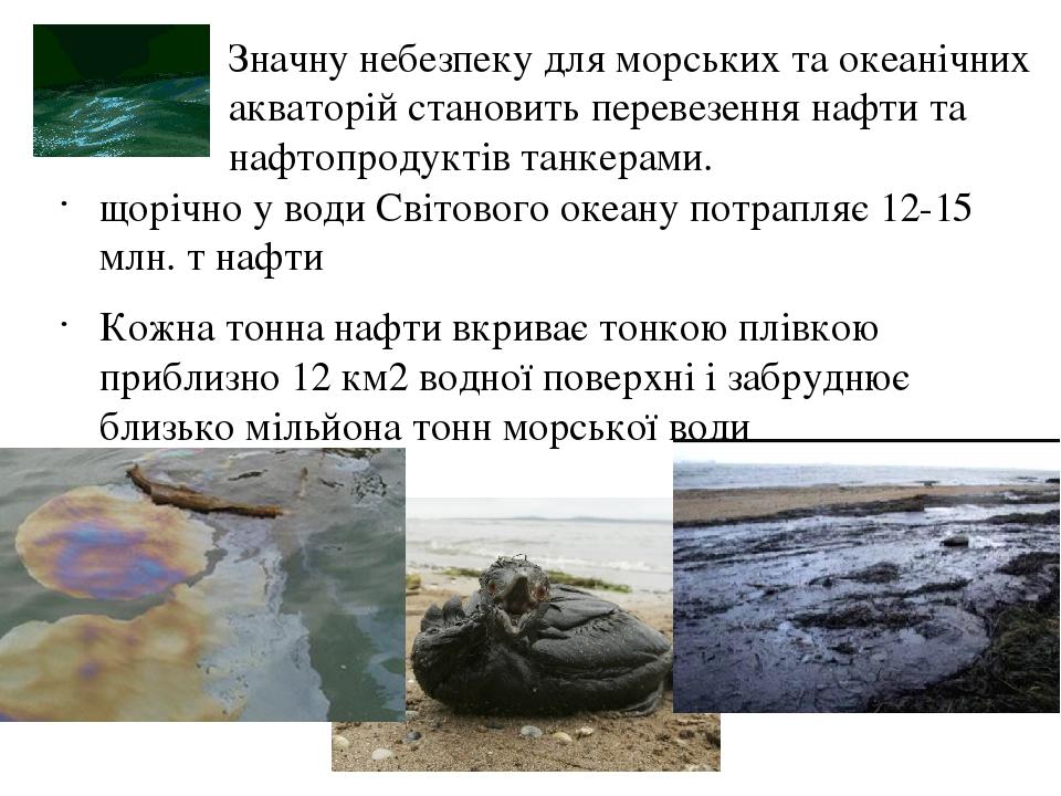 Значну небезпеку для морських та океанічних акваторій становить перевезення нафти та нафтопродуктів танкерами. щорічно у води Світового океану потр...