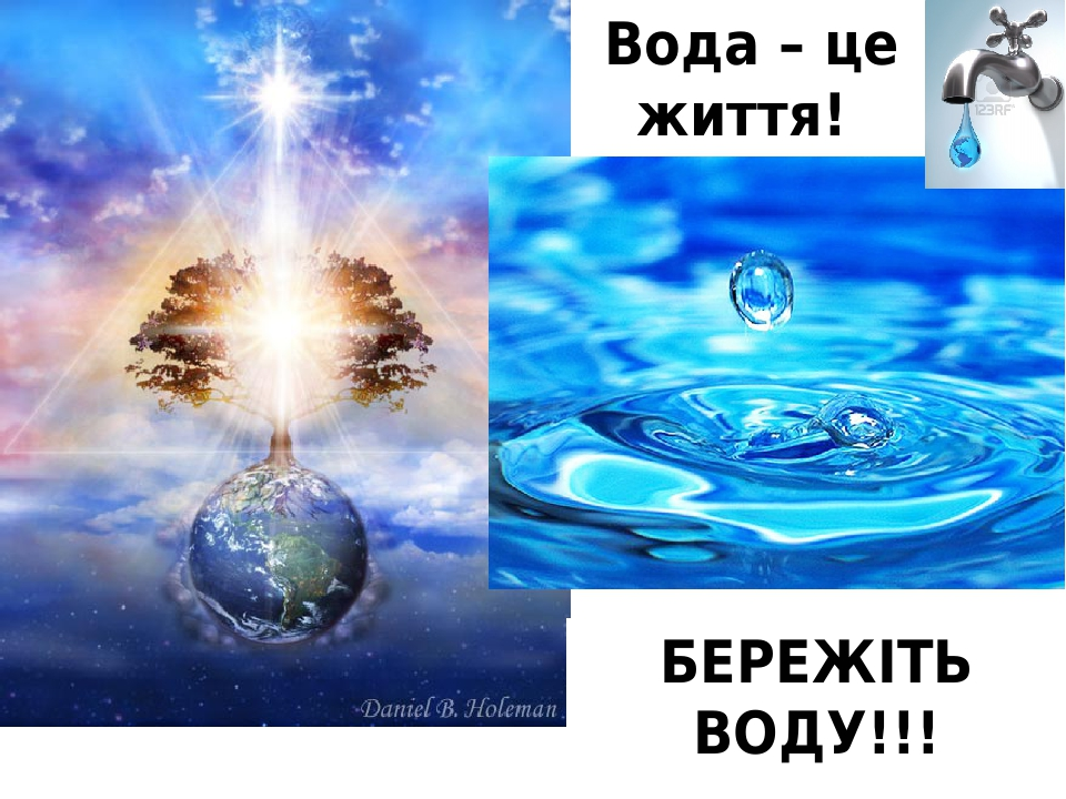 Вода – це життя! БЕРЕЖІТЬ ВОДУ!!!