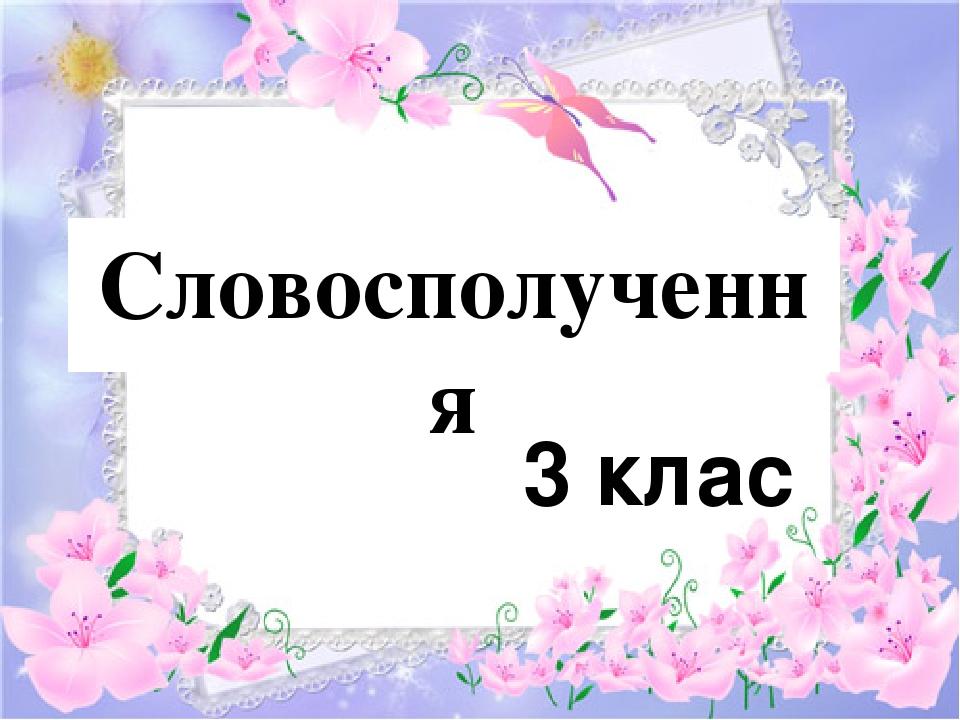 Словосполучення 3 клас