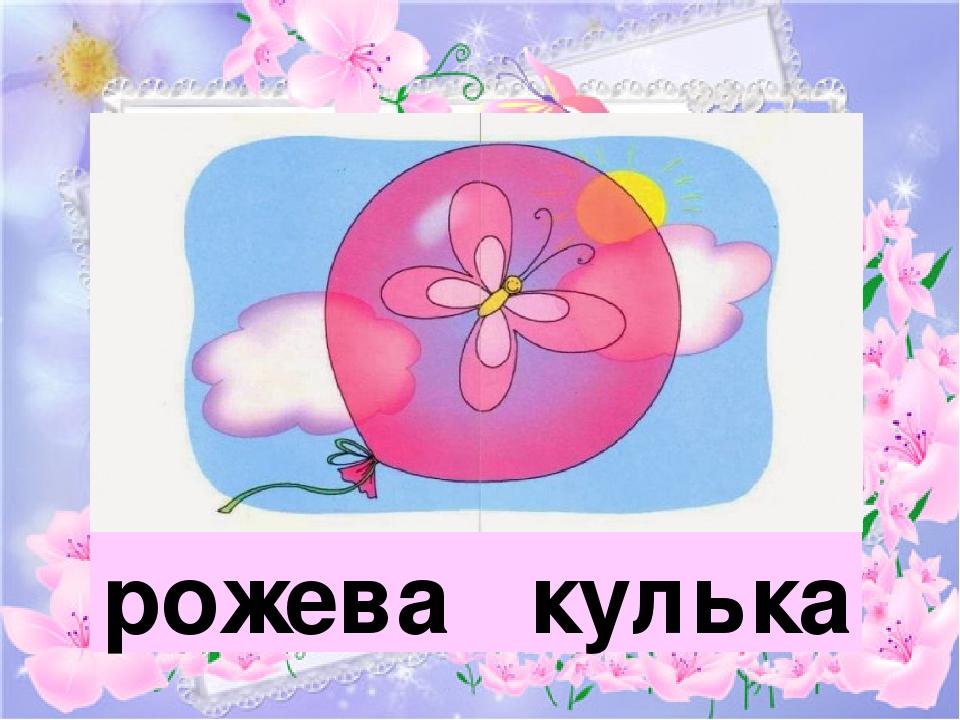 рожева кулька