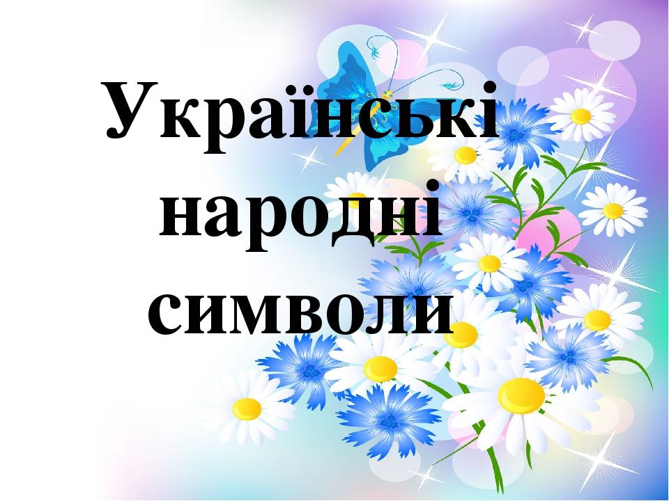Українські народні символи