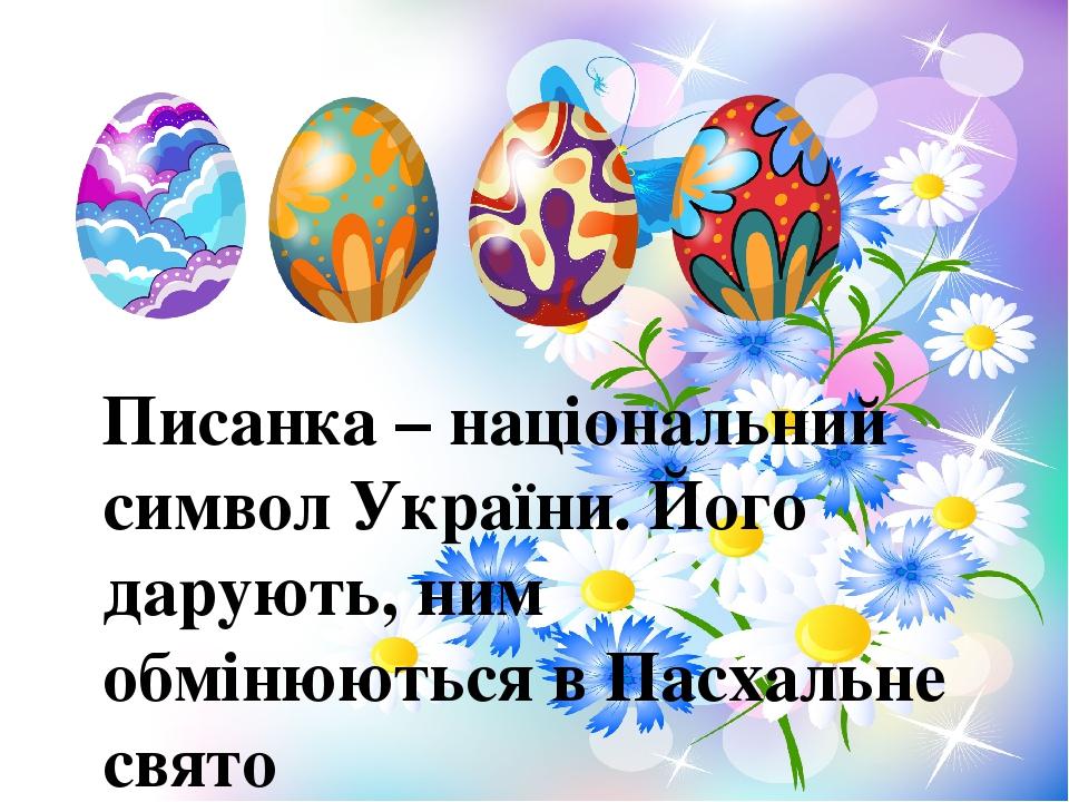 Писанка – національний символ України. Його дарують, ним обмінюються в Пасхальне свято