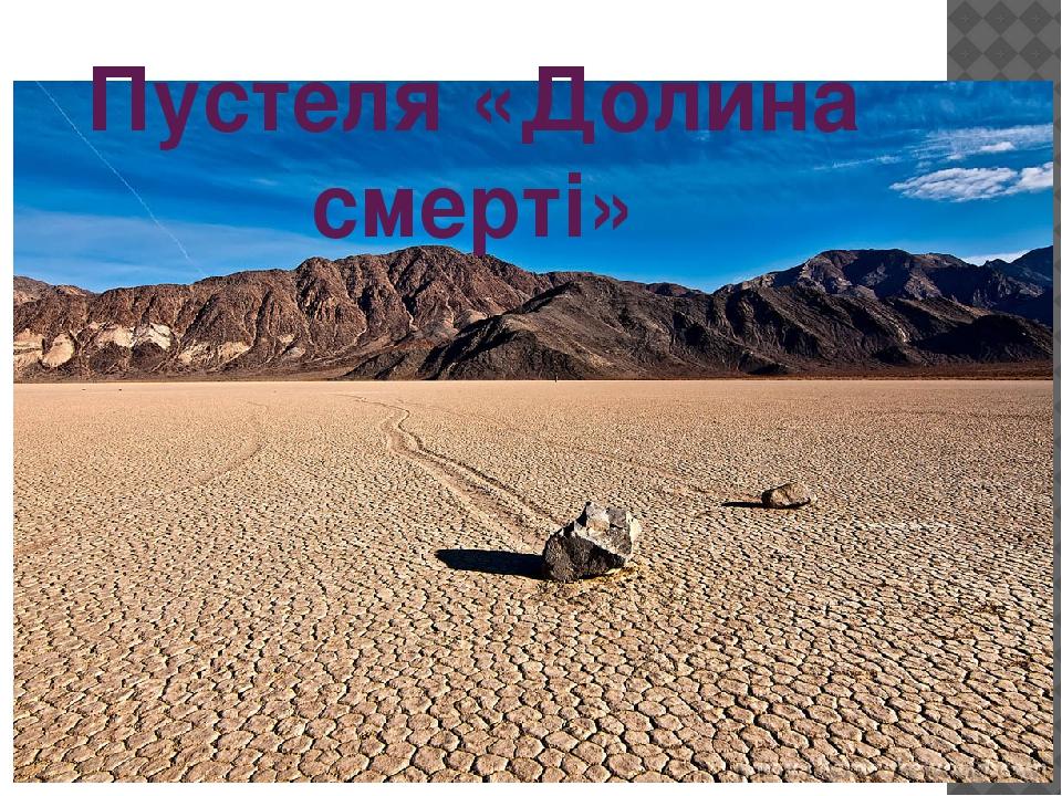 Пустеля «Долина смерті»