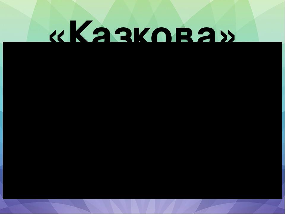 «Казкова»