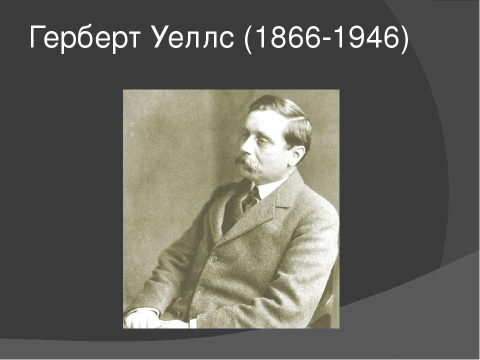 Герберт Уеллс (1866-1946)