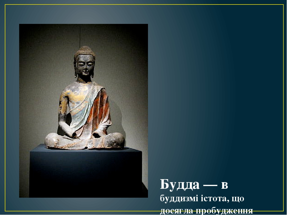 Будда— вбуддизміістота, що досягла пробудження (бодгі) і вийшла з кола страждань