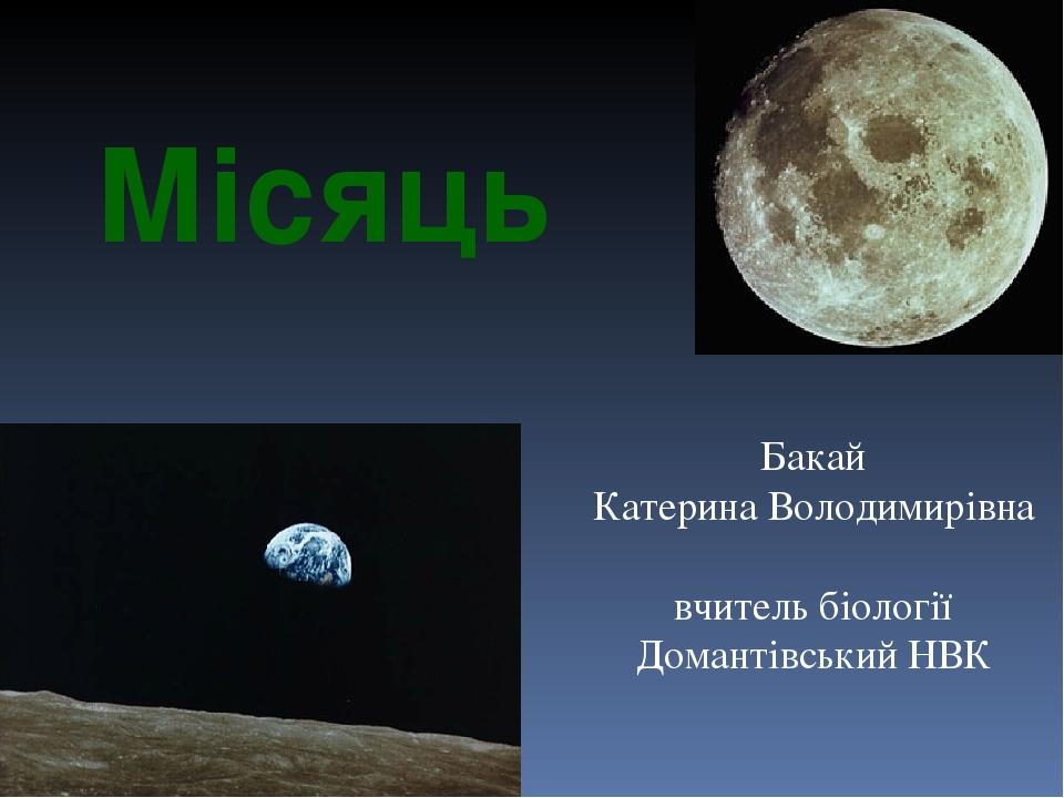 Місяць Бакай Катерина Володимирівна вчитель біології Домантівський НВК