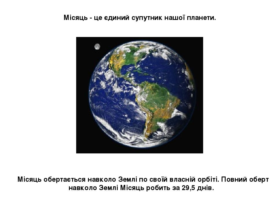 Місяць - це єдиний супутник нашої планети. Місяць обертається навколо Землі по своїй власній орбіті. Повний оберт навколо Землі Місяць робить за 29...
