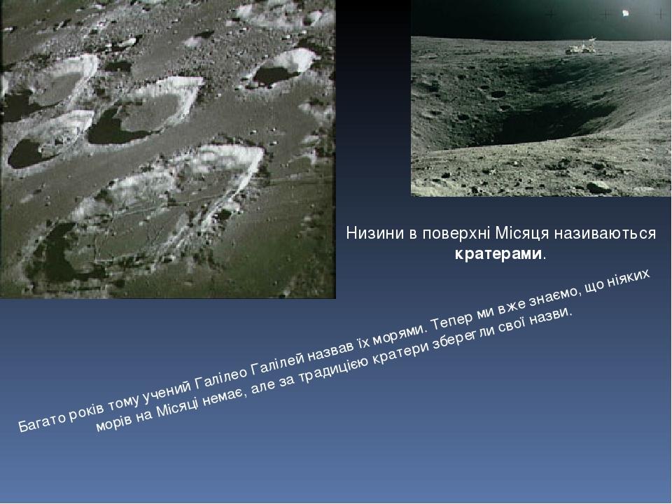 Багато років тому учений Галілео Галілей назвав їх морями. Тепер ми вже знаємо, що ніяких морів на Місяці немає, але за традицією кратери зберегли ...