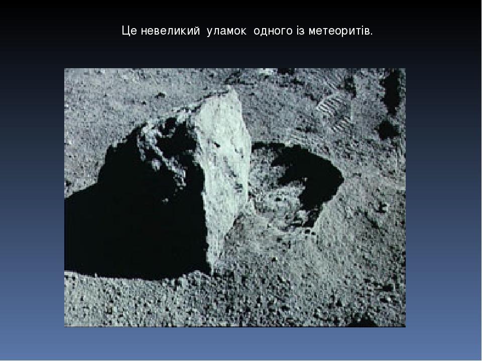 Це невеликий уламок одного із метеоритів.