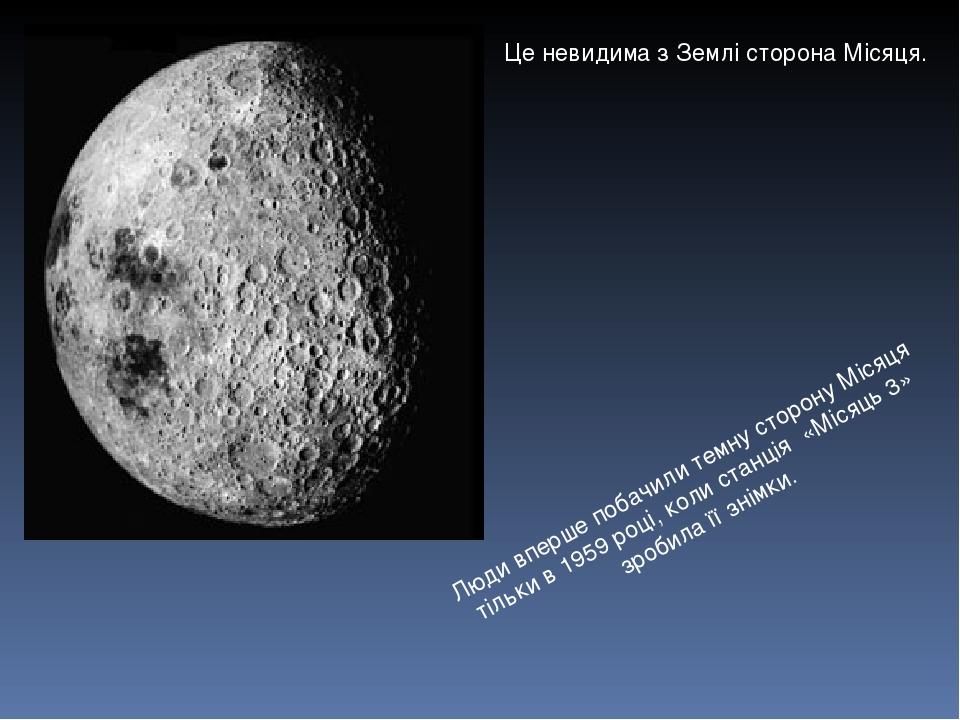 Це невидима з Землі сторона Місяця. Люди вперше побачили темну сторону Місяця тільки в 1959 році, коли станція «Місяць 3» зробила її знімки.