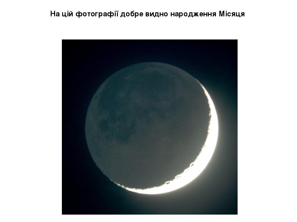 На цій фотографії добре видно народження Місяця