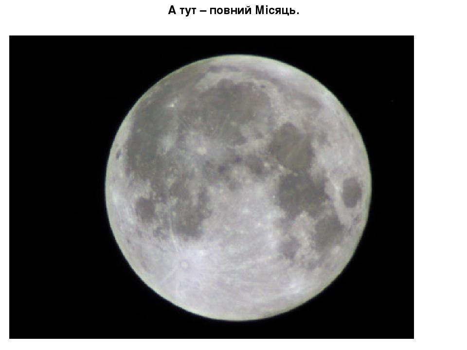 А тут – повний Місяць.